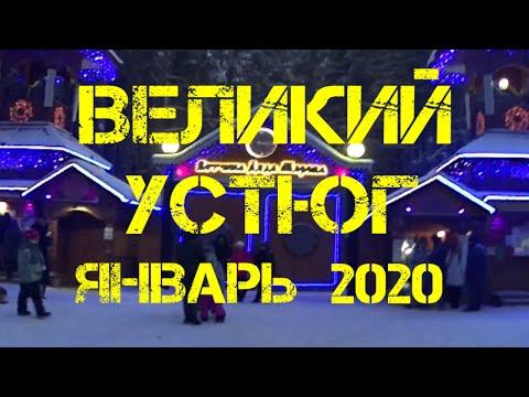 ВЕЛИКИЙ УСТЮГ ЯНВАРЬ 2020