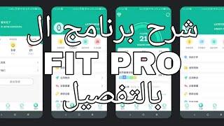أزاي توصل الباند بالموبايل وتستفاد بكل مميزاتها|برنامج FIT PRO screenshot 3