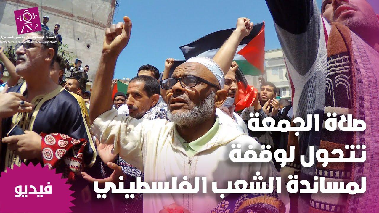 صلاة الجمعة تتحول لوقفة لمساندة الشعب الفلسطيني