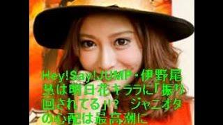 ジャニーズのアイドルグループ・Hey!Say!JUMPの伊野尾慧が、今年1月に人気AV女優の明日花キララとシンガポールの高級ホテルで密会デートしていたことが週刊誌に ...