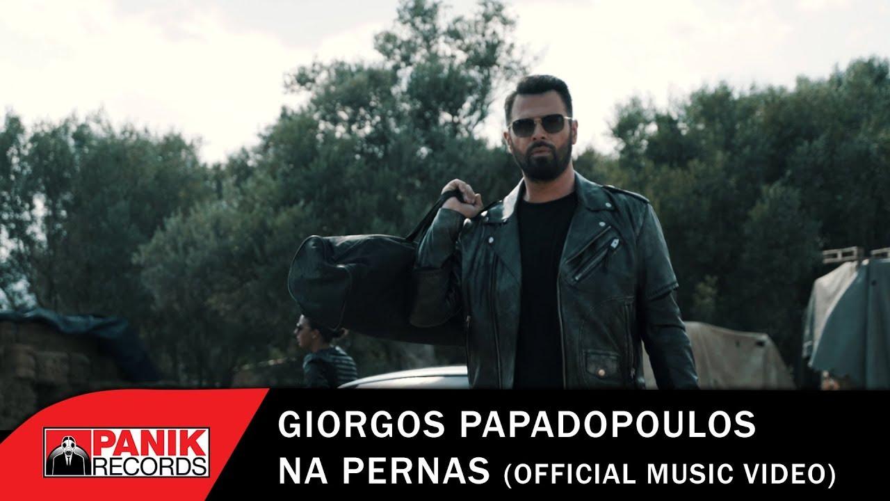 Γιώργος Παπαδόπουλος - Να Περνάς - Official Music Video