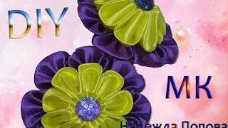 Канзаши, Атласная лента,  Для начинающих!!! Мастер-класс!!(Канзаши, Атласная лента, Для начинающих!!!Простой,красивый,яркий!!!!!!! Для работ потребуется: клей для пистол..., 2016-06-07T02:49:28.000Z)