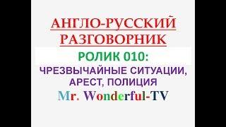 АНГЛО РУССКИЙ РАЗГОВОРНИК  Ролик 010, ЧРЕЗВЫЧАЙНЫЕ СИТУАЦИИ, АРЕСТ, ПОЛИЦИЯ