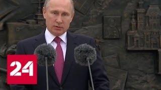 В Ялте Путин открыл памятник Александру III - Россия 24