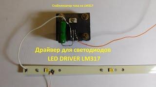 LM317 стабилизатор тока LED DRIVER