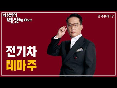 전기차 테마주/앵커의 눈/최성민의 빅샷/한국경제TV