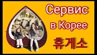 Сервис для автомобилистов в Корее. Зона отдыха для водителей.