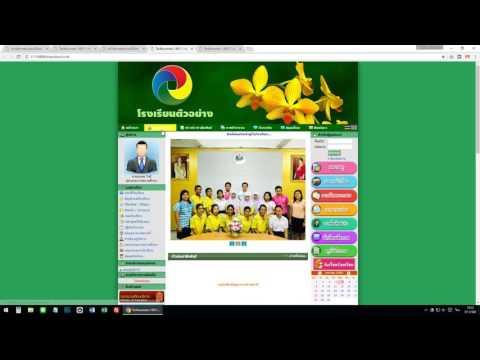 TS5 : การออกแบบ เปลี่ยนโทนสี กำหนดสี รูปแบบเว็บไซต์โรงเรียน