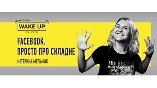 Facebook: просто о сложном. Екатерина Мельник про основы таргетированной рекламы