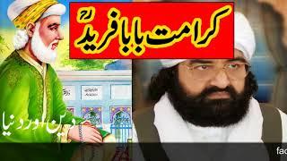 Karamat Baba Fareed   کرامت بابا فرید شکر گنجؒ   Peer Naseer u ddin