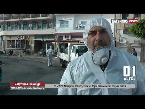 28-5-2020 Απολύμανση από συνεργείο του Δήμου Καλυμνίων στην κεντρική πλατεία