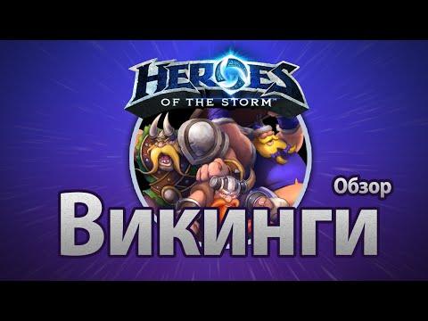 видео: heroes of the storm – Потерявшиеся Викинги (обзор)