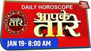 Aapke Taare | Daily Horoscope | 19 Jan, 2020