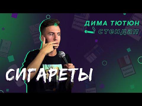 СТЕНДАП ПРО КУРЕНИЕ / Дима Тютюн