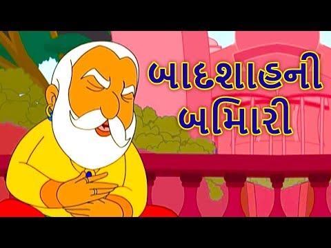 Akbar Birbal Gujarati Story  Gujarati Varta  Gujarati Cartoon  Bal Varta