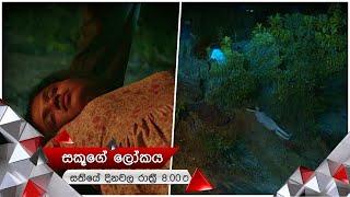 වාසනාගේ ජීවීතයට අනතුරක් ? | Sakuge Lokaya | Sirasa TV Thumbnail