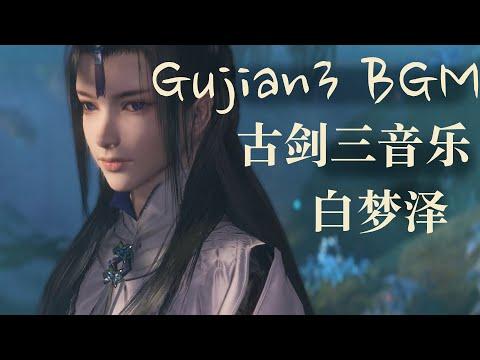 古剑奇谭三-白梦泽BGM音乐(加长版) Gujian3 Music-White Dream Swamp