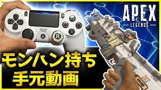 【APEX LEGENDS:PS4】モンハン持ち歴7年の手元動画、フリーク、ボ…
