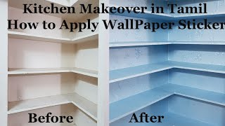 Kitchen Makeover in Tamil -1 || kitchen DIY Makeover in tamil | How to apply Wall Stickers in Tamil