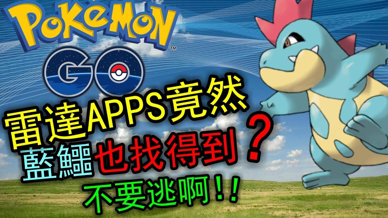 Pokemon GO 第二代 小精靈 專用雷達Apps? 藍鱷!不要走啊【Pokemon GO怎麼玩攻略 /香港HK】 - YouTube