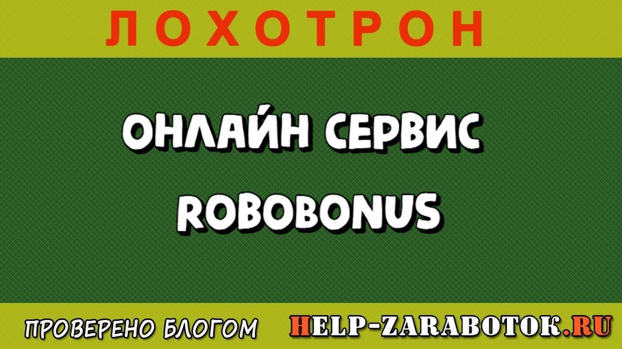 Онлайн сервис RoboBonus - реальные отзывы