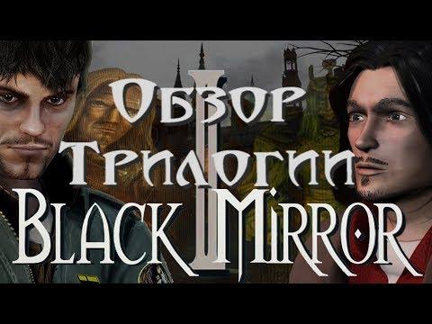Обзор серии игр Black Mirror (часть 1/3) - The Black Mirror 2003/Черное зеркало 2003