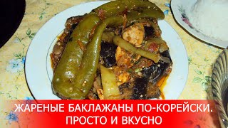 Жареные Баклажаны По-Корейски. Просто и Вкусно