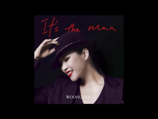 웅산(WOONGSAN)[雄山] - It's The Man