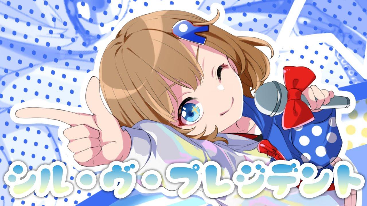 【歌ってみた】シル・ヴ・プレジデント/covered by 根羽清ココロ【ロート製薬 VTuber】