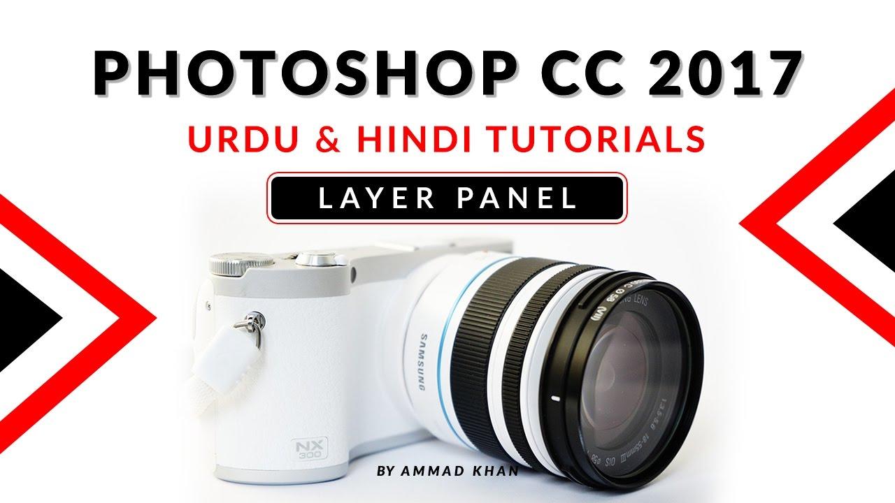 Adobe Photoshop CC 2017 Hindi And Urdu Tutorial 4 - Layer Panel ...