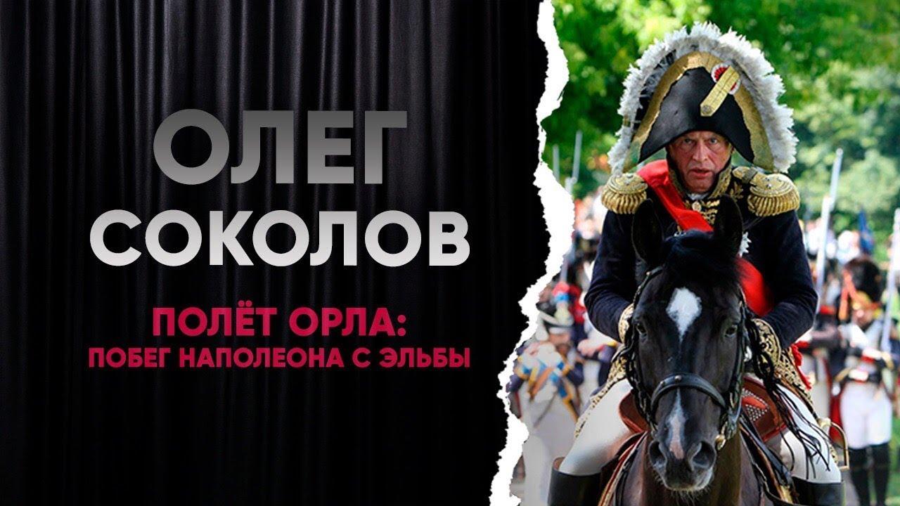 Полёт орла: побег Наполеона с Эльбы/Олег Соколов (Часть 1)