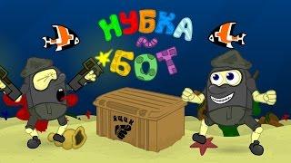 CS:GO cartoon: НУБКА BOT