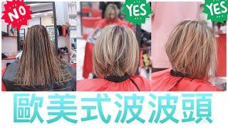 How To HairCut (歐美式 波波頭)鮑伯頭 短髮教學 短髮教程 短髮造型 Jk造型 美髮頻道 美髮基礎 剪髮教學 理髮教學 HyperSmooth GoPro HERO7 (2019)