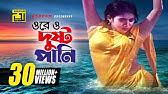 BD Sexy Song Roser Chulkani   রসের চুলকানি - YouTube