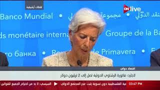 كريستين لاجارد: فاتورة الرشاوي الدولية تصل إلى 2 تريليون دولار