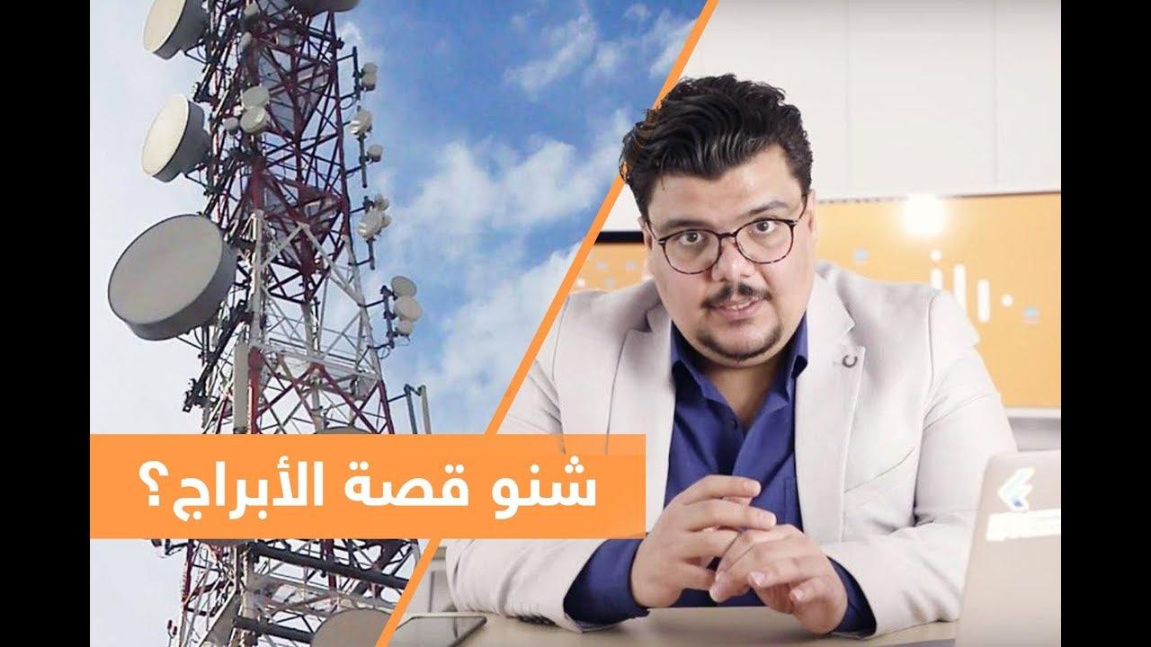 Photo of ابراج الانترنت والاتصالات بالعراق تسبب أمراض؟ – عالم الابراج