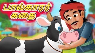 பால்காரர் கதை   The Successful Milkman Story   Tamil Moral Stories   Tamil Stories for Kids