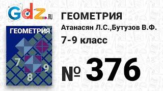 № 376 - Геометрия 7-9 класс Атанасян