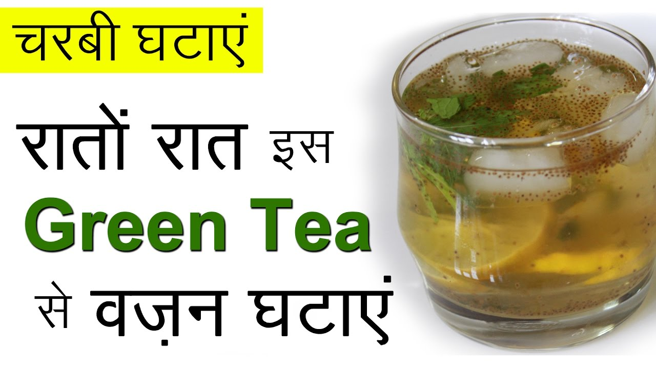 Fast Weight Loss With Green Tea Healthy Weight Loss Recipes Iced