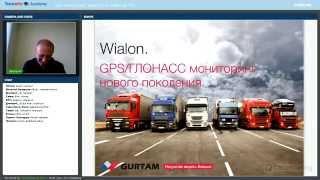 Системы GPS-мониторинга транспорта. Система Wialon. GPS/ГЛОНАСС мониторинг нового поколения.(, 2015-11-11T11:40:27.000Z)