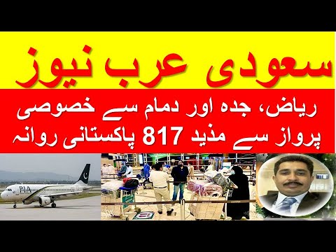 Departure of more Pakistanis by special flight from Riyadh, Jeddah and Dammam by Saudi Urdu News