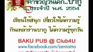 คำขวัญวันเด็ก วันเด็ก BAKU PUB @ CLUB4U
