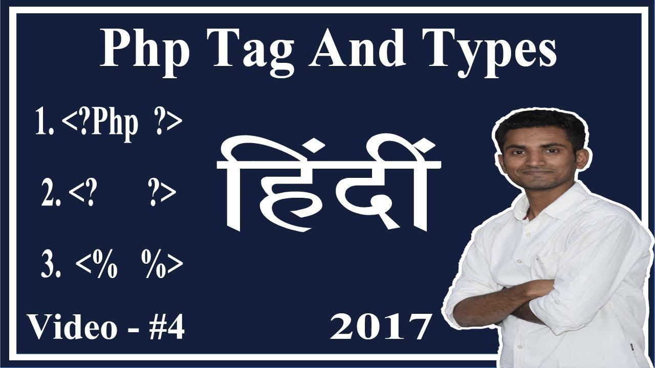Download 3 Php Tag, Tag Types, Tag Uses In Hindi 2017(5.3 min)