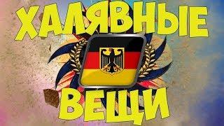 ШПЕРМЮЛЬ в Германии Халява в Германии.