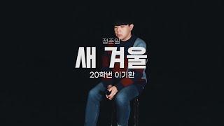 [실용음악과정M/V] 새 겨울 - 정준일 Cover M…