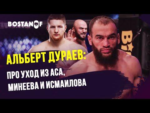 Альберт Дураев про уход из ACA, новый контракт и предложения от UFC