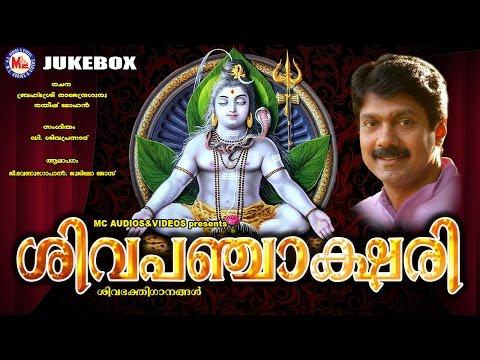 ശിവപഞ്ചാക്ഷരി | SIVA PANCHAKSHARI | Hindu Devotional Songs Malayalam | Shiva Devotional Songs