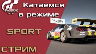 Gran Turismo Sport :  Катаем в режим SPORT  PS4 (Стрим!!)