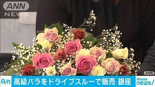 高級バラをドライブスルーで販売 銀座(20/05/03)