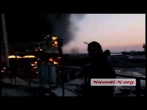 Видео Новости-N: в Николаеве горел терминал НИБУЛОНа